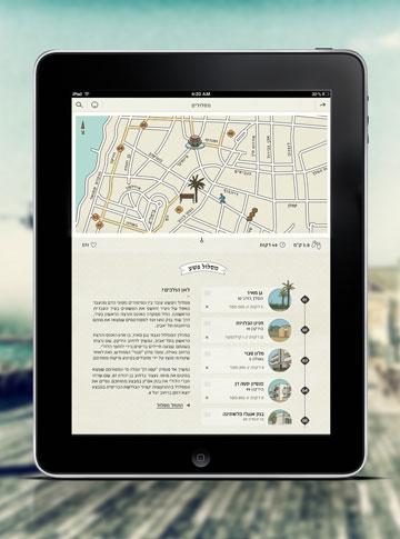 טיולי פשע בעיר הגדולה, במסגרת אפליקציה של שני צרור (שנקר)