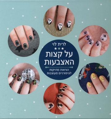 כל ההסברים והדוגמאות מתוך הספר ''על קצות האצבעות'' מאת לרית לוי (צילום: רואי פיינבורג)