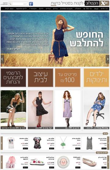 חגיגה של מעצבים ישראלים. הקטלוג מבית Xnet ולאשה