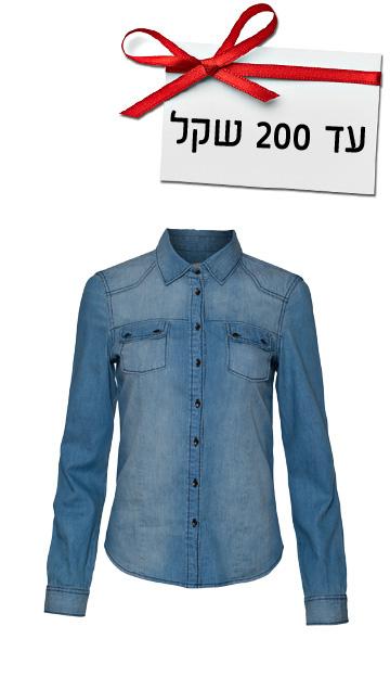לא כדאי לוותר על חולצת ג'ינס קלאסית בארון. הוניגמן (צילום: אודי דגן)