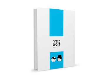 """""""זה לא מדריך צניעות"""" (מתוך הספר מגדיר דוסים, מדריך לחברה הדתית בישראל)"""