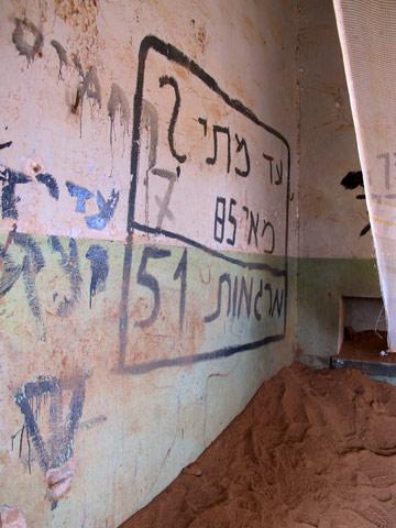 חיילי צה''ל התאמנו כאן גם, בעבר (צילום: מיכאל יעקובסון)