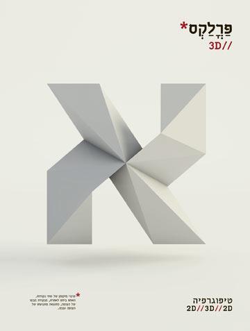פרויקט הגמר הטיפוגרפי של אוהד זלוטניק (עיצוב: אוהד זלוטניק)