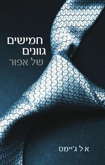 עכשיו גם בעברית. עטיפת הספר ''50 גוונים של אפור''
