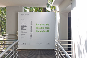 הכניסה לביתן עם שם התערוכה (צילום: Noya Hatakeyama, Japan Foundation)