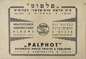 ''פלפוט'' הוקמה ב-1934 ע''י הזוג דורפצאון (צילום רפרודוקציה: אמית הרמן)