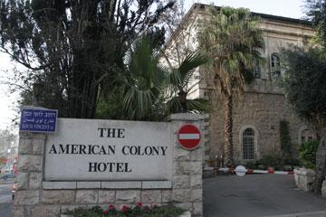 הכניסה למלון בדרך שכם (צילום: אלכס קולומויסקי)