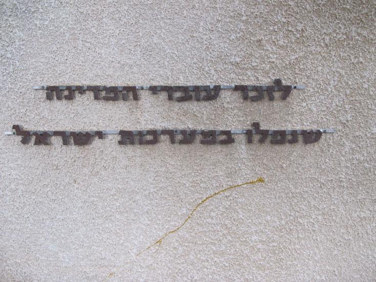 שלט הנצחה בבית ההבראה ע''ש יערי בביתן אהרן (צילום: מיכאל יעקובסון)