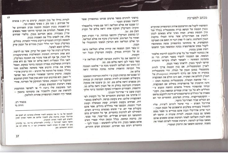 תשובתה של דורה גד לביקורת שהוטחה בעיצוב הכנסת (באדיבות ארכיון הכנסת )