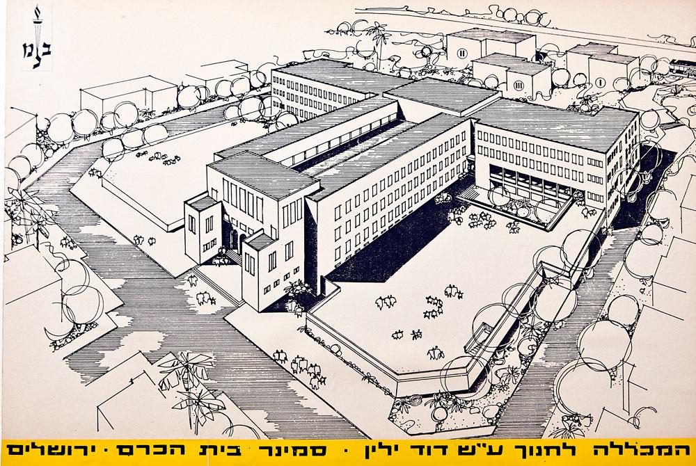 """הדמיה שיצר משולם לפרויקט הרחבת בניין המכללה לחינוך ע""""ש דוד ילין בירושלים שתיכנן (צילום: ענבל מרמרי)"""