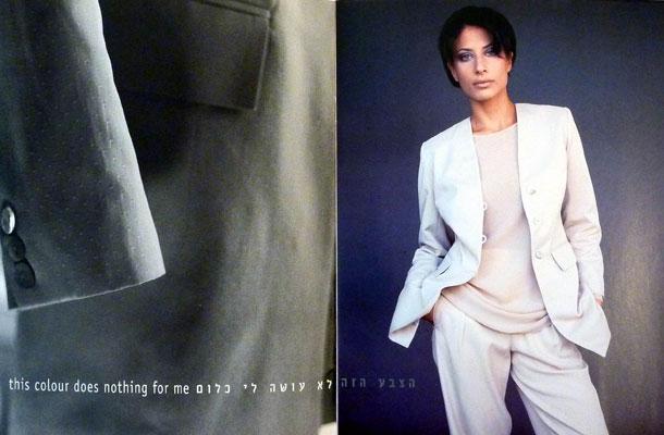 """""""הצבע הזה לא עושה לי כלום"""". קטלוג 1997 של אילנה אפרתי (צילום: סטיב ניימן)"""
