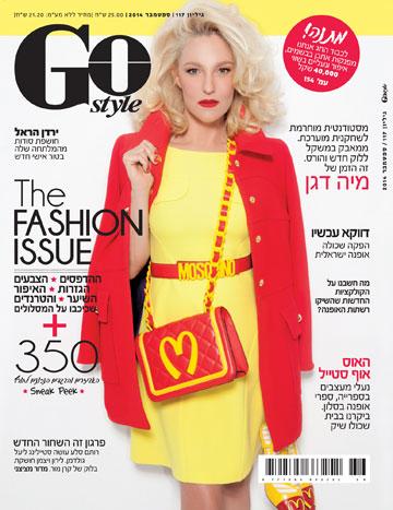 מיה דגן על שער מגזין GOstyle (צילום: רון קדמי)