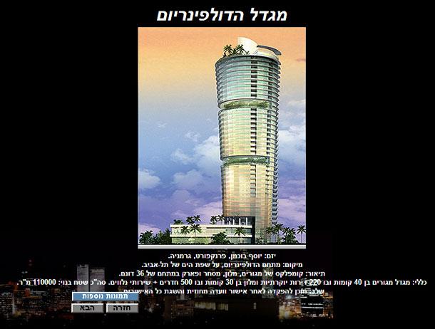 ההדמיה הקודמת של מגדל הדולפינריום (צילום מסך מהאתר של גיורא רוטמן)