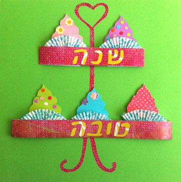אגרת שנה טובה עם ממנג'טים של קאפקייקס, בעיצובה של טל ישראל (צילום והנחיה: אפרת חסון דה בוטון)