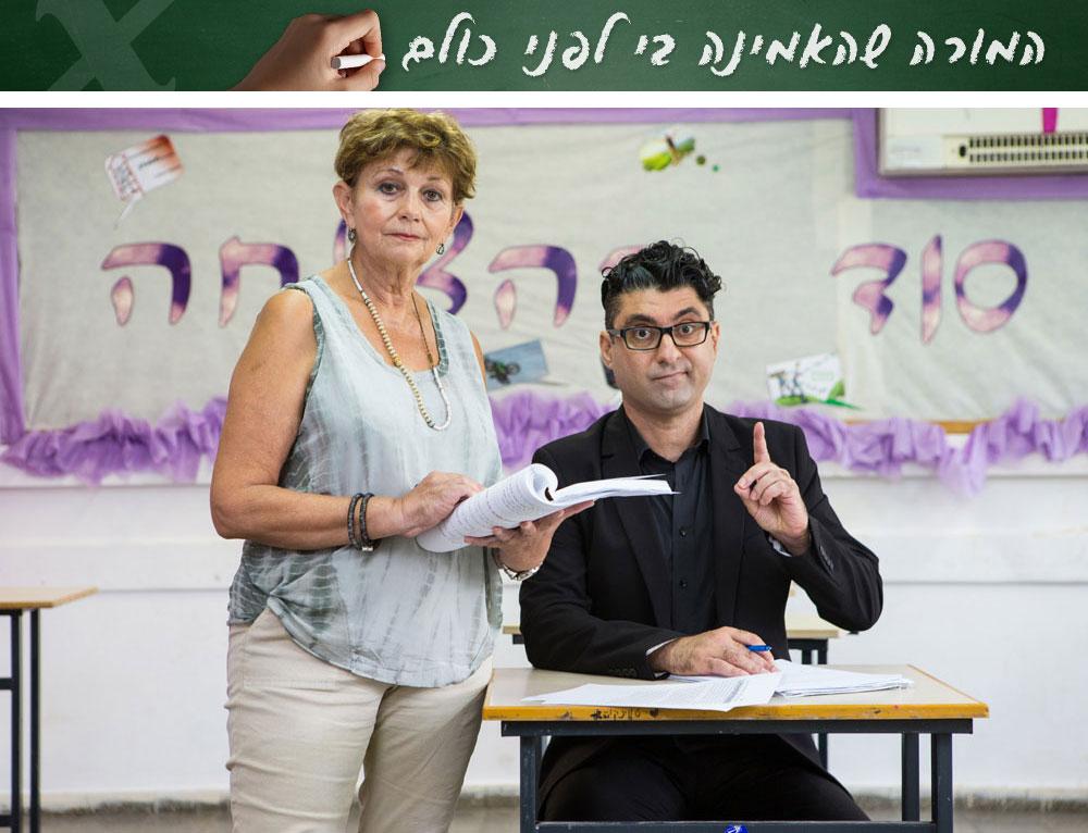 """התלמיד דודו ארז והמורה יהודית גויטיין בכיתה בנתניה. """"קראנו לה 'מורתי'. היינו קמים כשהמורים היו נכנסים, ואני שמח שזה היה ככה. יש משהו בלכבד את הסטטוס של המורה"""" (צילום: נמרוד גליקמן)"""