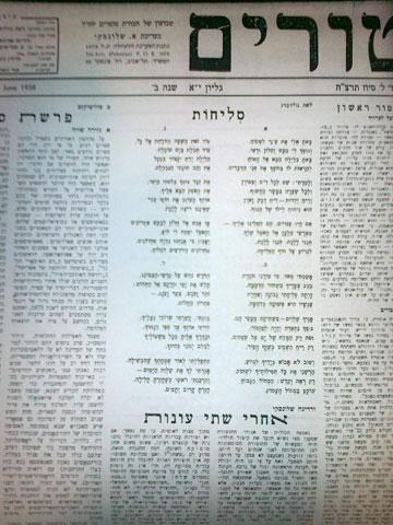 """""""כולנו אהבנו את לאה גולדברג"""". הפרסום הראשון של השיר, יוני 1938 (צילום: יובל ניב)"""