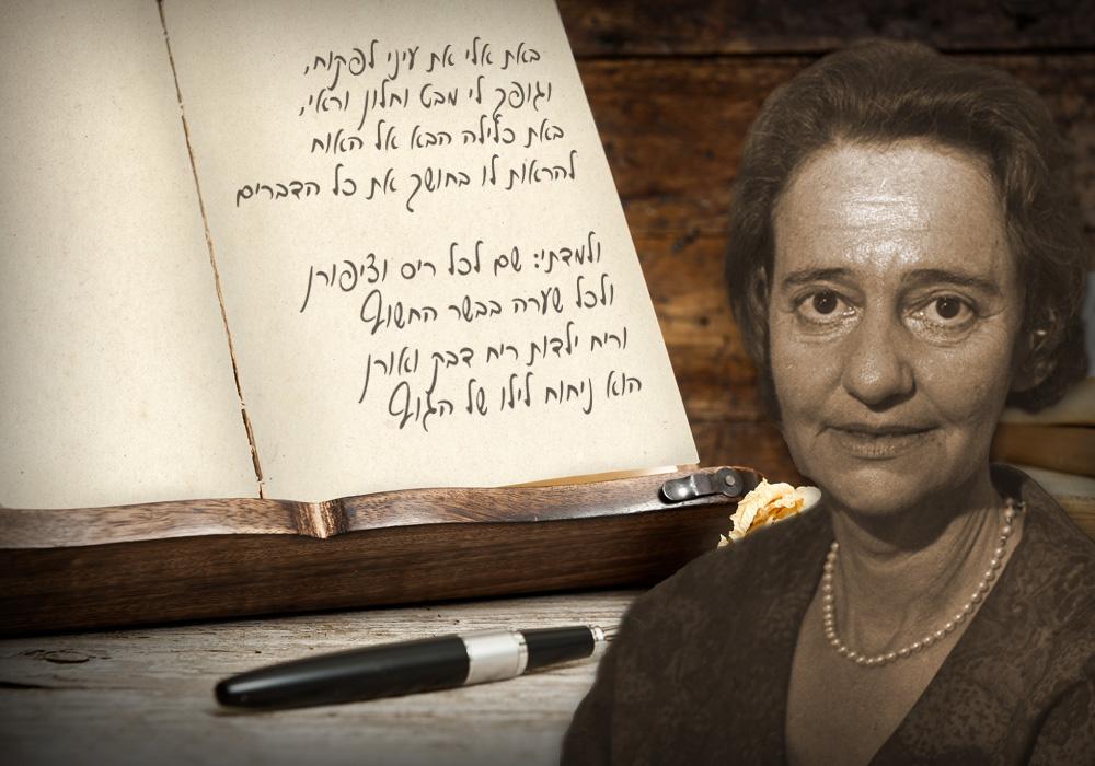 """""""בשעה שהמשוררת מסכנת את שירתה בפרטי-נשי, נולדים שירי אישה כ'סליחות', אשר לא רבים כמוהם בשירה העברית"""", כתב המבקר זוסמן. לאה גולדברג ומילות """"סליחות"""" (צילום: COHEN FRITZ, לע""""מ)"""