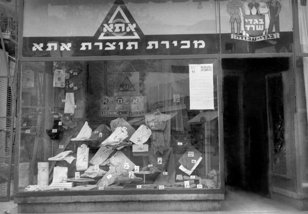 חנות של אתא בתקופת הפעילות של המותג. נוסד בשנת 1934 (צילום: יעקב רוזנר, ארכיון הצילומים קרן קימת לישראל)