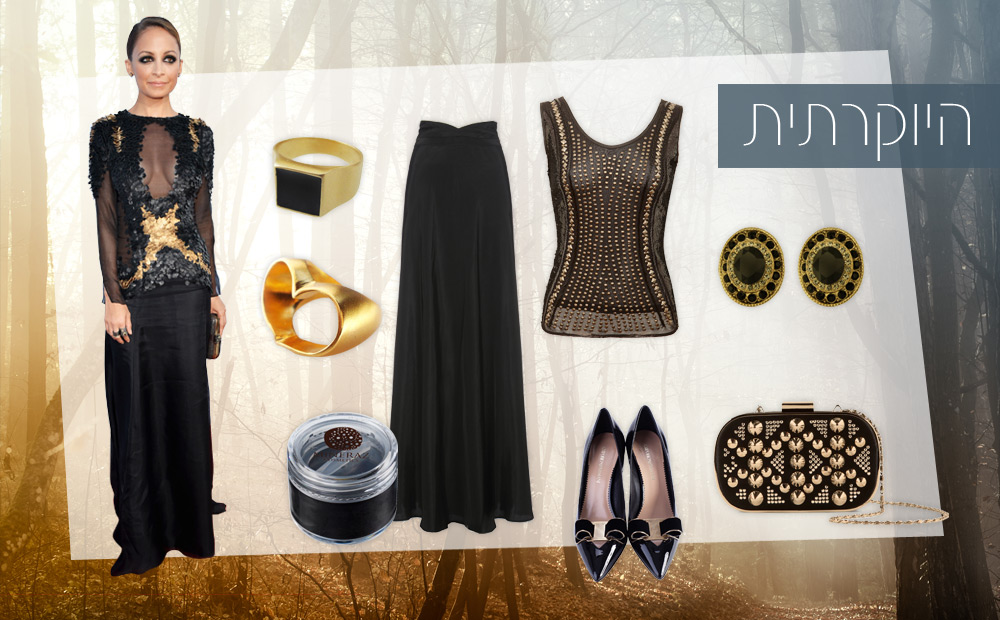 מתוך שלל שילובי הזהב והשחור שיצר טרנד הבארוק, אנחנו התלהבנו במיוחד מהאופציה הבוהמיינית של ניקול ריצ'י. אמצי את הלוק: חצאית, 500 שקל, אביבה זילברמן; חולצה, 850 שקל, ג'וליה מילאנו; טבעת, 275 שקל, אסנת הר-נוי; עגילים, 300 שקל, אמארו; טבעת, 215 שקל, שלומית אופיר; תיק, 399 שקל, אלדו; אייליינר, 89 שקל, מינרז; נעליים, 2,990 שקל, אמפוריו ארמאני בפקטורי 54