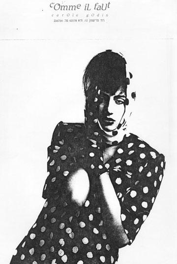 הקמפיין הראשון של קום איל פו משנת 1988 בכיכובה של רונית אלקבץ (צילום:  יעל יאירי)