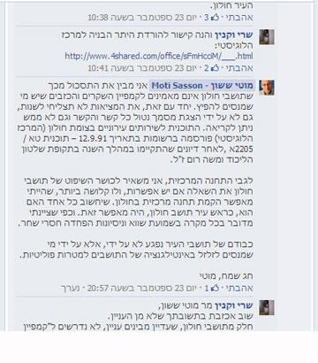 ראש העירייה מוטי ששון עונה למתלוננים בפייסבוק (מתוך פייסבוק)