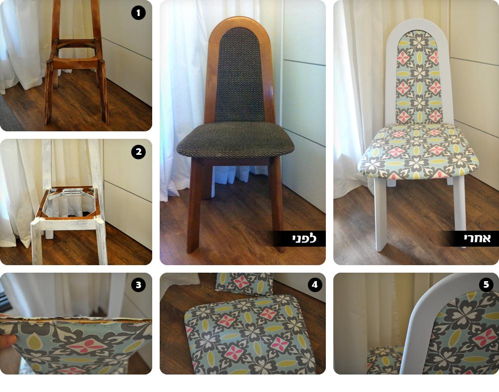 לא מסובך בכלל. ריפוד מחדש  של כיסא עץ ישן (צילום: דפי לויאב גופר)