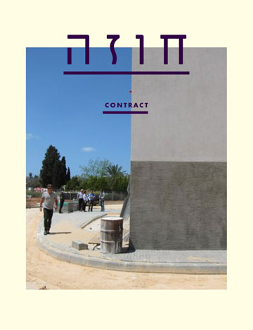"""מתוך התערוכה""""חוזה"""". קשר מעורפל לעבודת האדריכל (באדיבות זהזהזה גלריה לאדריכלות  ואדריכל רועי סקר ואורי כרמלי)"""
