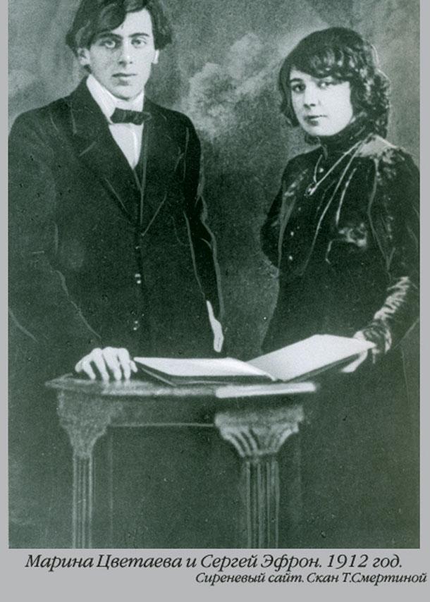 צבטייבה ובעלה סרגיי אפרון. הוא היה אהבת חייה, למרות הרומנים הרבים שניהלה, חלקם עם נשים