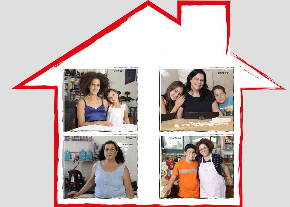 הנשים ששמו בראש סדר העדיפויות שלהן את הבית והמשפחה (צילום: דפנה קפלן)