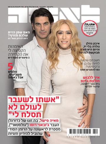 על שער הגיליון החדש (צילום: דניאל קמינסקי)