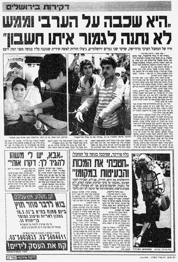 """הדיווח ב""""ידיעות אחרונות"""" על האירוע בשוק מחנה יהודה, מאי 1992"""
