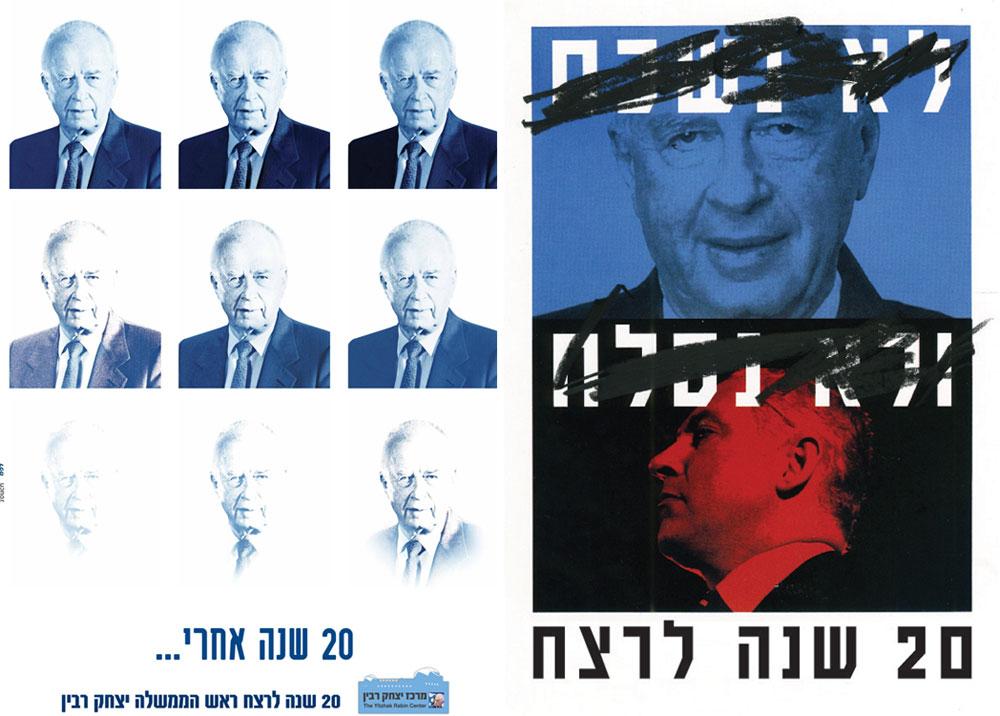 מימין: כרזה של דוד טרטקובר ולהב הלוי. משמאל: כרזה בעיצוב סטודיו Touch