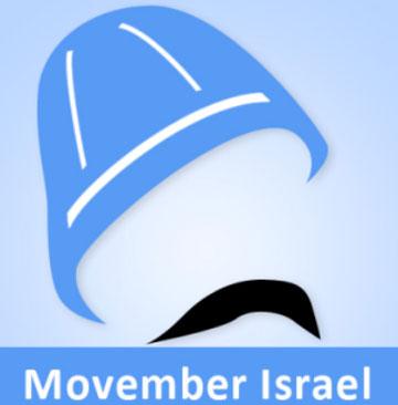 מובמבר ישראל (צילום: פייסבוק Movember Israel)