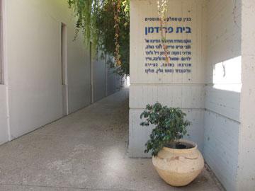 הכניסה להוספיס (צילום: מיכאל יעקובסון)