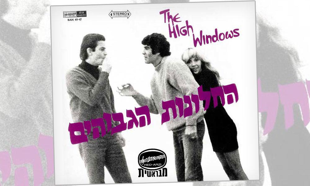 אני והחבר'ה: הרווק עם הסיגריה מול הזוג המאוהב על עטיפת ''החלונות הגבוהים''. גם אם אייינשטיין לא שלט בעיצוב אלבומיו הראשונים, אפשר ללמוד מהן הרבה על אישיותו