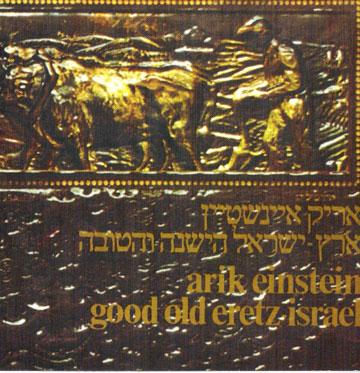 ישראליאנה, פרי המצאתו של דוד טרטקובר. עטיפות שנחשבות ליצירות מופת