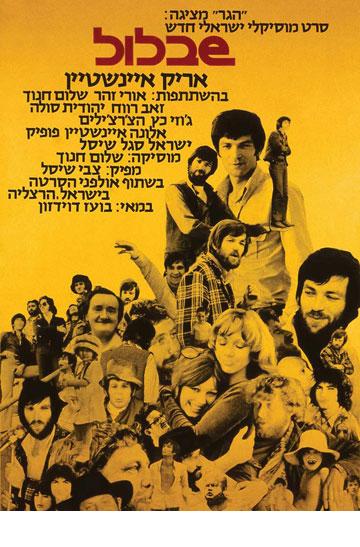 """ימי הזוהר של שנות ה-70. כרזת הסרט """"שבלול"""""""