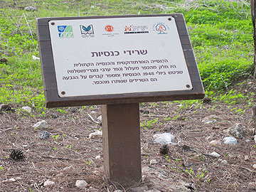 השלט של קק''ל ביער. לערבים יש גרסה אחרת (צילום: מיכאל יעקבסון)