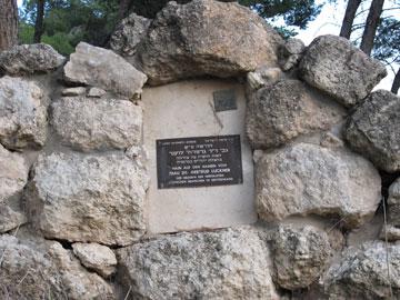 שלט ההנצחה לזכר ד''ר גרטרוד לוקנר, שהצילה יהודים בשואה (צילום: מיכאל יעקבסון)