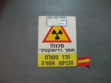 זהירות (צילום: מיכאל יעקובסון)