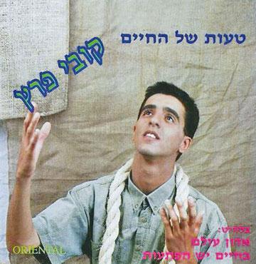 האלבום הראשון, 20 שנה אחורה (1992)