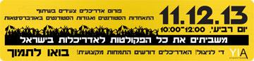 לוגו המאבק (עיצוב: דיוניסוס דיזיין)