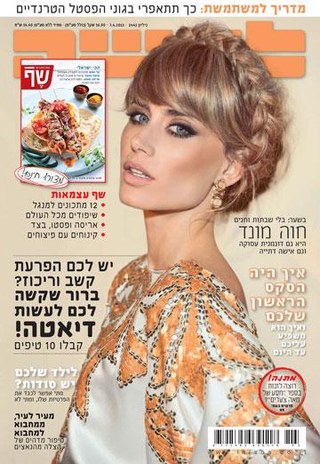 """חוה מונד על שער מגזין """"לאשה"""" (צילום: דביר כחלון)"""
