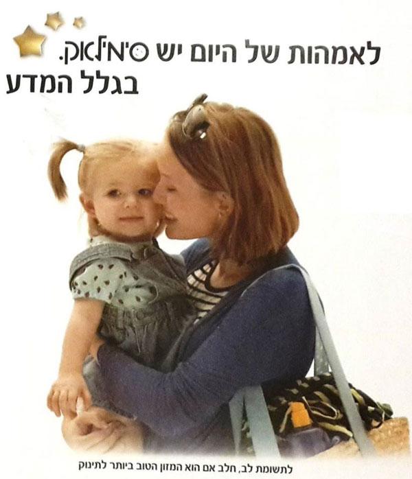 ומה יש לאבא? מתוך הפרסומת של סימילאק