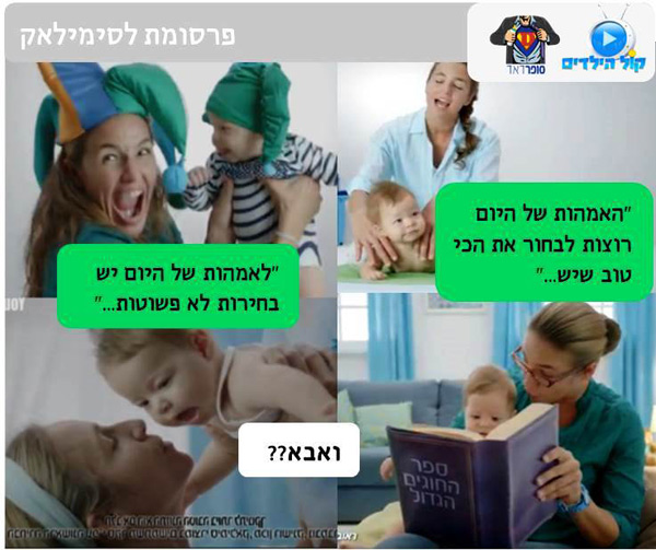 """מתוך הקמפיין של """"סופר דאד"""". עיבוד תמונה על פרסומת של סימילאק"""