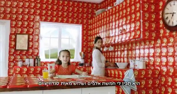 ומה אבא מכין? מתוך הפרסומת של גבינת עמק