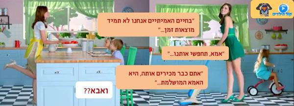 """מתוך הקמפיין של סופר דאד. עיבוד תמונה על פרסומת של """"עוף טוב"""""""