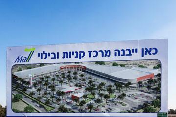 מרכז הקניות הבא כבר בדרך. גם בשבילו יצטרכו התושבים רכב פרטי (צילום: אביעד בר נס)