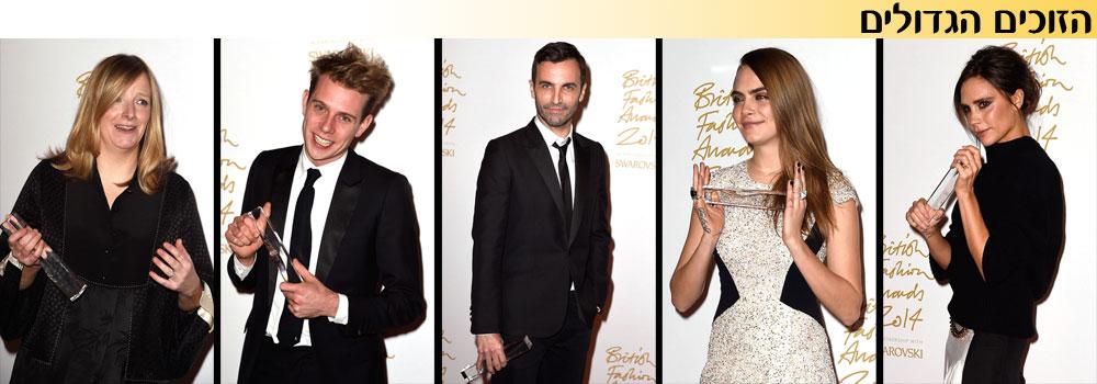 חוגגים עם הפרס: ויקטוריה בקהאם, קארה דלווין, ניקולא גסקייה, ג'יי וו אנדרסון ושרה ברטון (צילום: gettyimages)