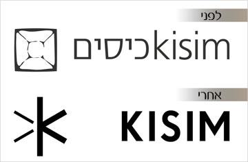 כיסים: הלוגו הישן (למעלה) והחדש (למטה). המעצבת שמה לב כי המיתוג הישראלי משמש עבורה כמכשול כאשר מדובר בלקוחות ממדינות ערב